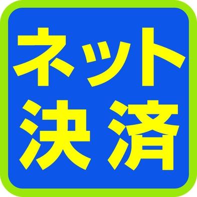 【事前カード決済限定】事前のお支払いでチェックインをスムーズに!☆無料朝食付き☆