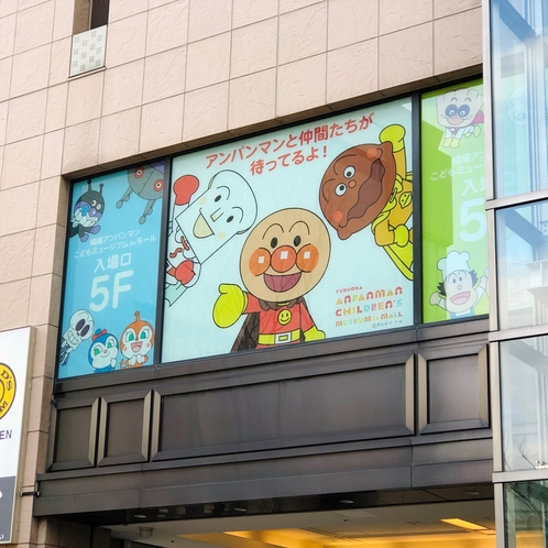 当館より徒歩3分の『福岡アンパンマンこどもミュージアムinモール』