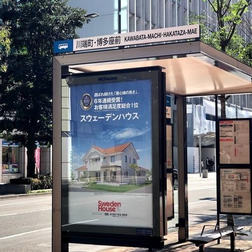 博多駅まで・天神までの100円バスも徒歩1分以内に位置しております。
