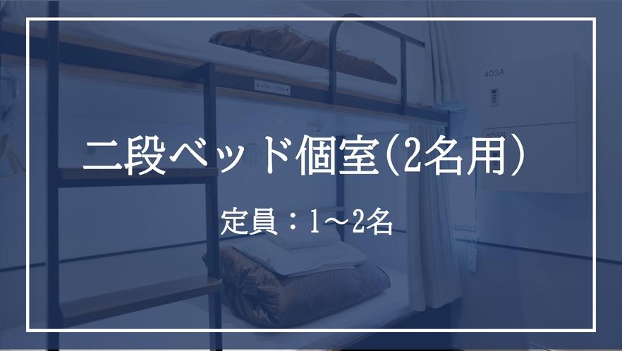 二段ベッドルーム(2人)