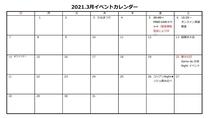 2021.3月イベントカレンダー