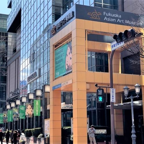 『博多リバレインモール』と『福岡アジア美術館』は徒歩3分の距離です。