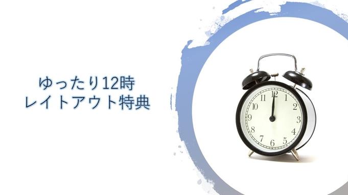 【アルピコグループ100+1周年記念】12時レイトチェックアウト+ミネラルウォーター【選べる特典B】