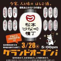 県内最大級の飲み歩き横丁『松本つなぐ横丁』オープン!