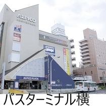松本バスターミナル横