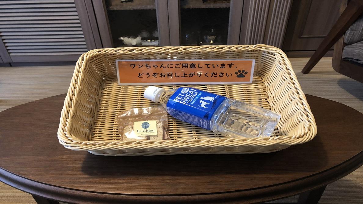 【ペットアメニティ】わんちゃん用お菓子・ドリンク