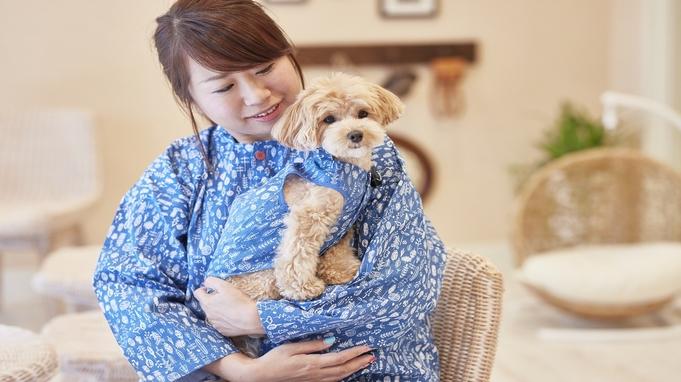 ★ペット同伴ルーム★【当日限定】1泊2食付プラン!〜直前割〜※小〜大型犬まで可