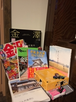 お部屋でゲーム 金沢の本などお部屋でお楽しみください。