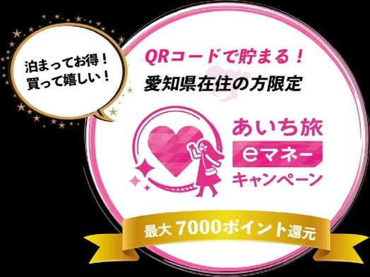 【あいち旅eマネーキャンペーン】愛知県在住の方専用プラン♪☆50%還元☆
