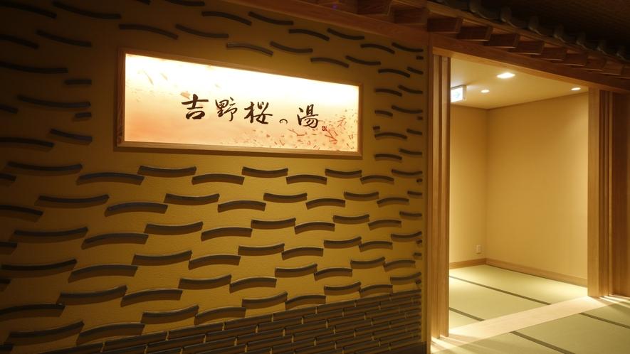 【大浴場入口】1階にて15時~翌朝10時まで営業