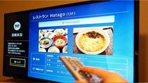 ◆客室テレビ◆
