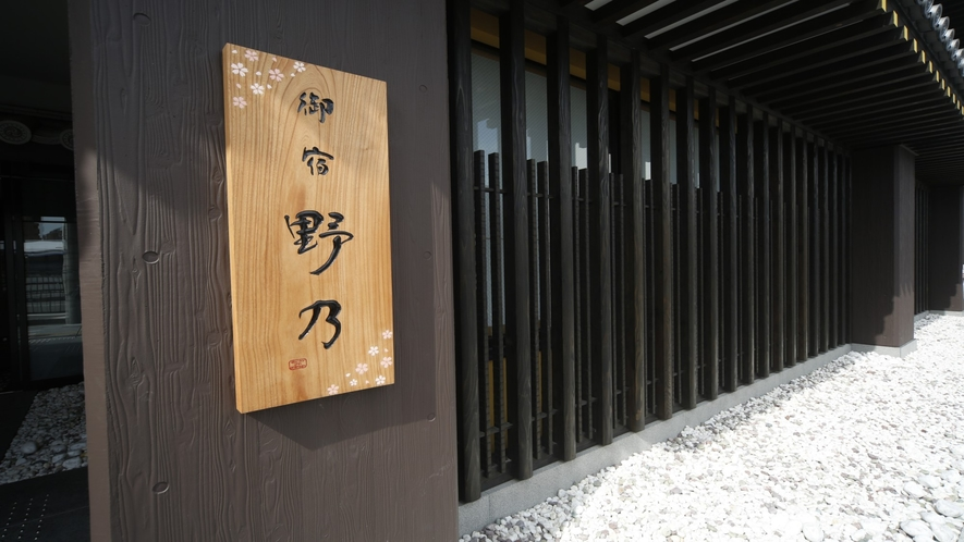 正面玄関(看板)