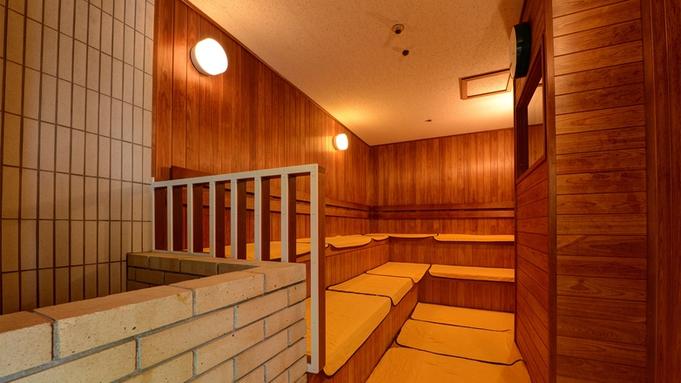 【素泊まり】エリア内随一の広さを誇る大浴場!湯量もたっぷり8種の湯&ゆったり広さのお部屋で癒される