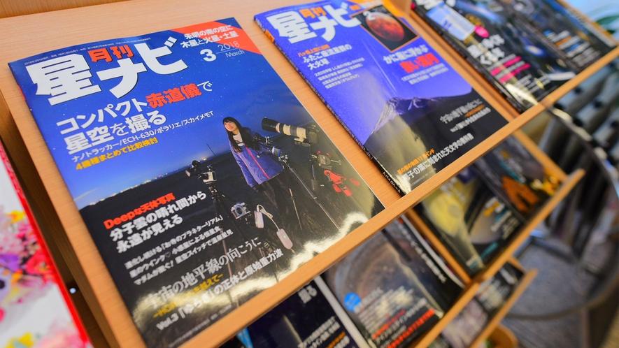 *【ロビー(ライブラリー一例)】日本中で一部でしか見られない「カノープス」が当館から見えるんです!