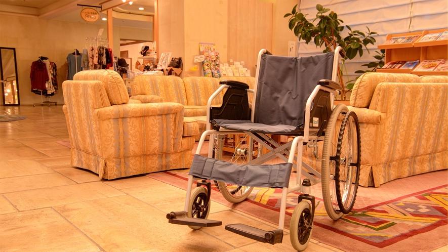 *【車椅子(無料貸出)】台数に限りがある為、ご希望の際は、どうぞ事前にご連絡くださいませ。