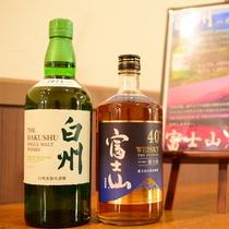 *【ダイニング(ウイスキー一例)】山梨を代表するウイスキーも人気。是非ご一緒にお楽しみくださいませ。
