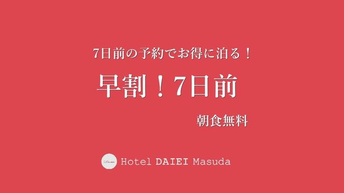 「早割!7日前」早割プラン◆朝食・駐車場無料◆