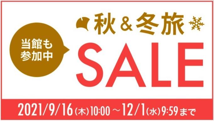 【秋冬旅セール】ポイント10倍◆朝食・駐車場無料◆