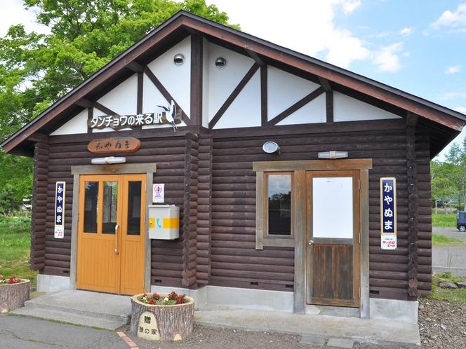【周辺】茅沼駅:冬にはタンチョウ鶴が飛来する駅(当館より徒歩15分)