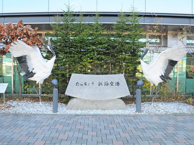 【釧路空港】丹頂鶴がお出迎え