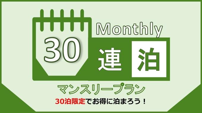 【長期割】マンスリープラン 30泊限定