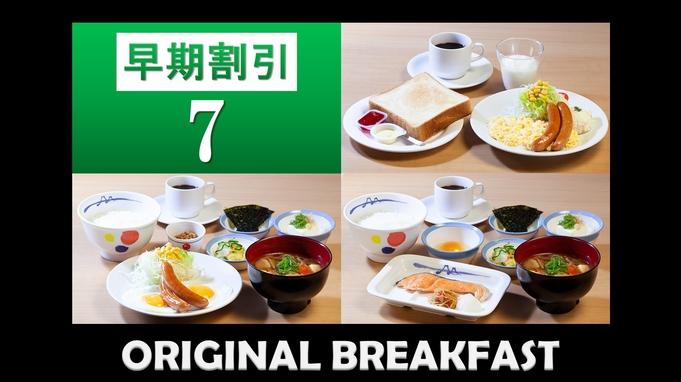 【早割7】スタンダード朝食付き<松屋のファン必見!早朝6時からOPEN>