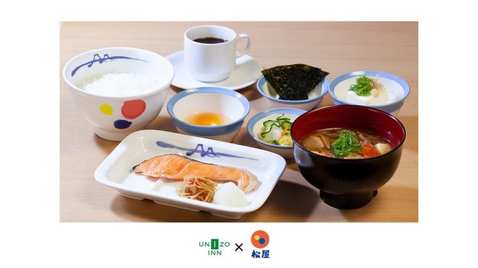 【夏秋旅セール】スタンダード朝食付き<松屋のファン必見!早朝6時からOPEN>