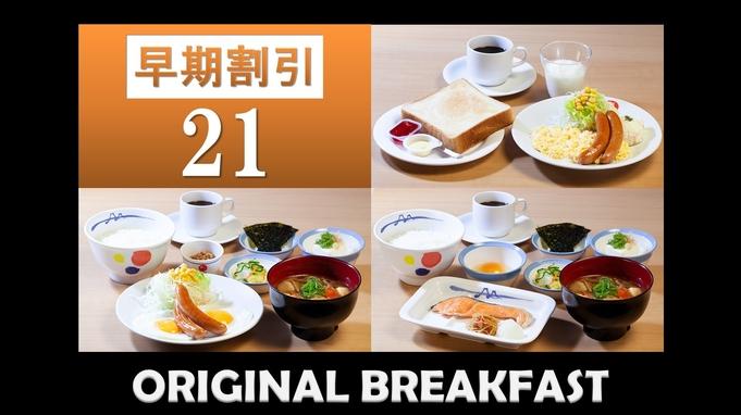 【早割21】スタンダード朝食付き<松屋のファン必見!早朝6時からOPEN>
