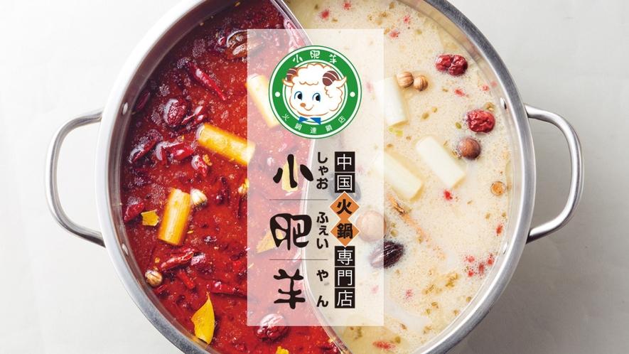 【リゾート内レストラン/薬膳火鍋 小肥羊】中国最大級の火鍋専門店の味をご堪能いただけます