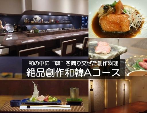 ウィングセレクト大阪梅田&和韓創作『かんな月』様コラボ 2食付きプラン(特別Aコース)
