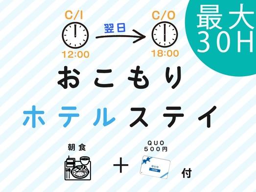 【おこもりホテルステイプラン】12時〜翌日18時 最大30時間滞在可能+朝食+QUOカード500円付