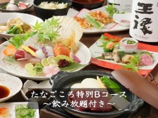ウィングセレクト大阪梅田&『たなごころ』大阪マルビル店様コラボ 2食付きプラン(Bコース)