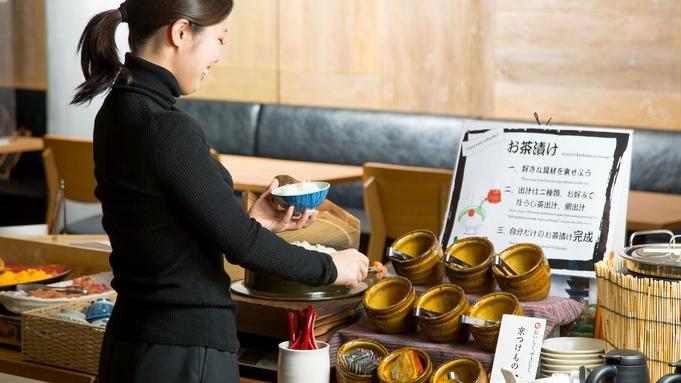 【秋冬旅セール】【13時IN】【ポイント10倍/朝食付】観光・ビジネスにも便利!