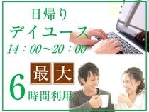 日帰りデイユース14:00~20:00