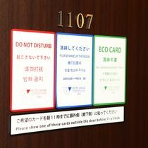 客室~滞在中にはこちらのカードをご利用ください