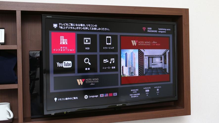 客室 テレビ