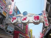 アメ橫(ホテルより徒歩15分)