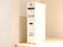 各階設置 映画などが見放題 VODカード自販機(有料)