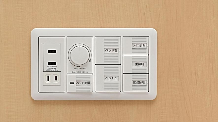 全室完備 枕元コンセント&USBコンセント