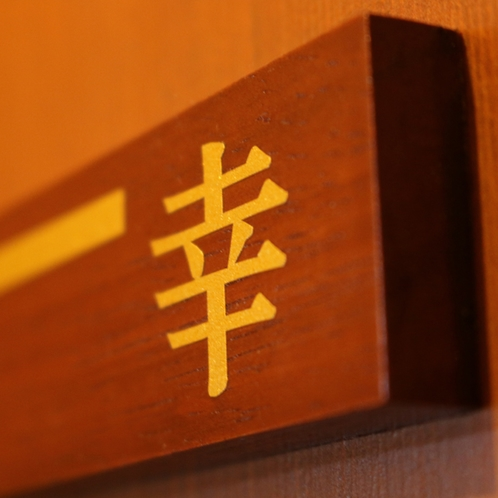 【幸】本館・洋室* ダブルベッド/お部屋食/喫煙可