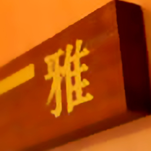 【雅】本館・和洋室/お部屋食/室内禁煙/無線Wi-Fi利用可能*