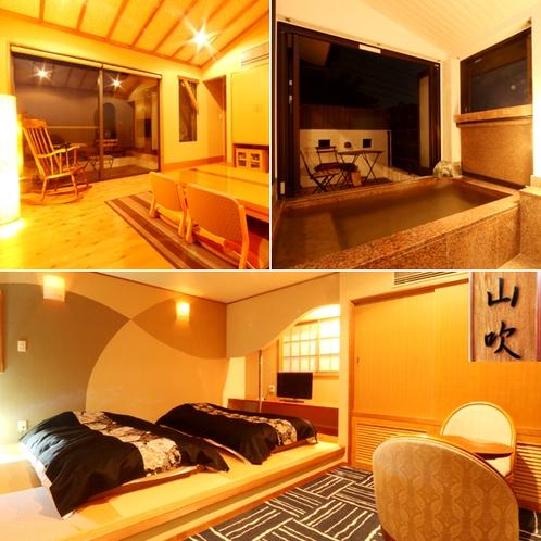 【山吹】* 露天風呂付部屋 人気の別館 某旅番組で紹介されたお部屋