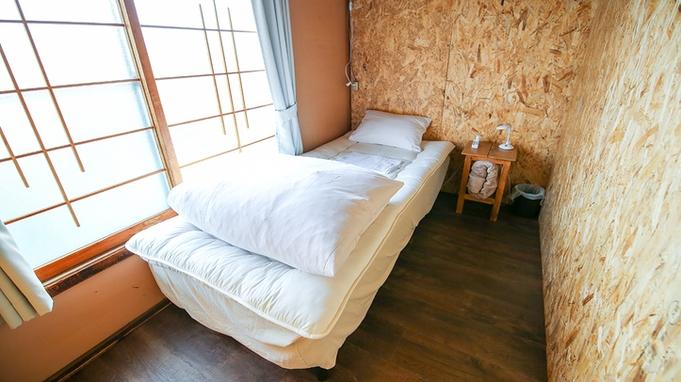 【素泊まり】古民家ゲストハウスにのんびり宿泊【禁煙】