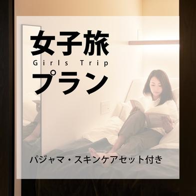 【女子旅に最適】身軽に京都旅行◆パジャマ・レディースアメニティセット ※素泊り