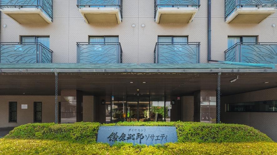 *【外観】ダイヤモンド鎌倉別邸ソサエティへようこそ