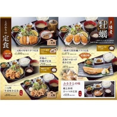 ◆6種類の定食をチョイス◆「三元豚とんかつ・生姜焼」「ほっけ」等【1泊2食付プラン(夕食チョイス)】
