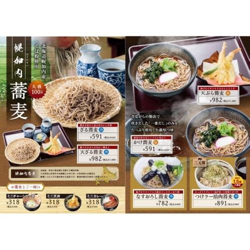 【メニュー「しらゆり亭」】 お蕎麦