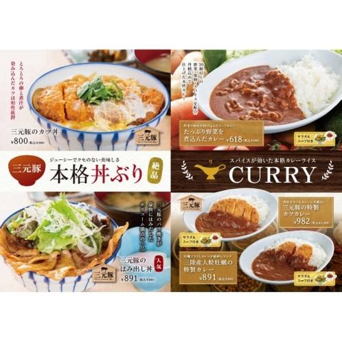 【メニュー「しらゆり亭」】 丼ぶり・カレー