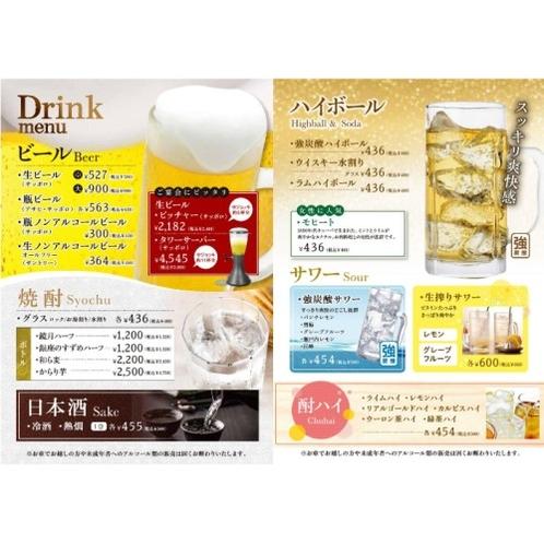 【メニュー「しらゆり亭」】 アルコール・ソフトドリンク