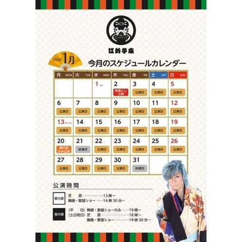 【大衆演劇】今月のスケジュールカレンダー